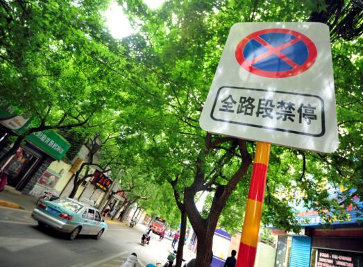 济南新增禁停道路开罚了!