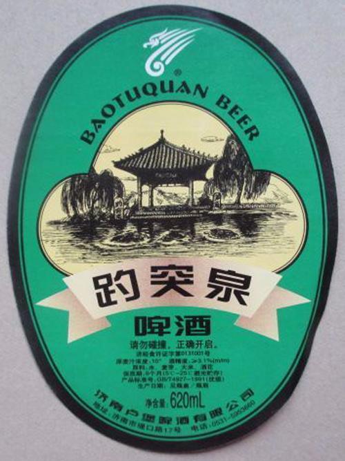 这些济南的啤酒,你喝过吗?