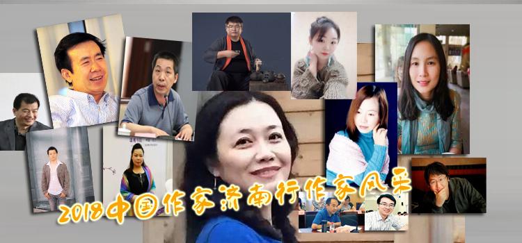 2018中国作家济南行作家风采