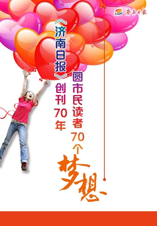 """庆祝70华诞 圆读者70个心愿 济南日报""""圆梦""""活动反响热烈"""