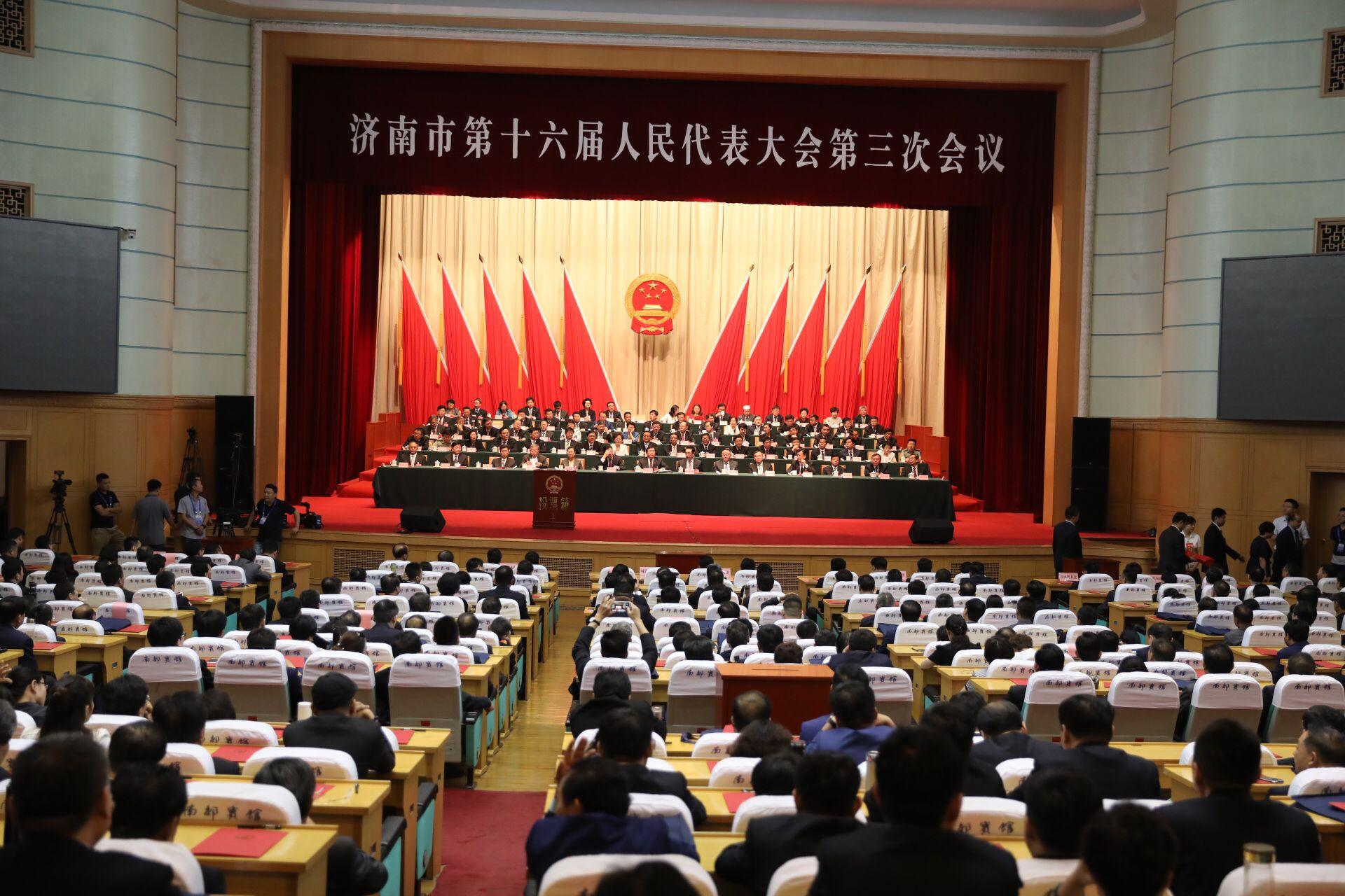市十六届人大三次会议闭幕 王忠林主持 孙述涛当选济南市市长