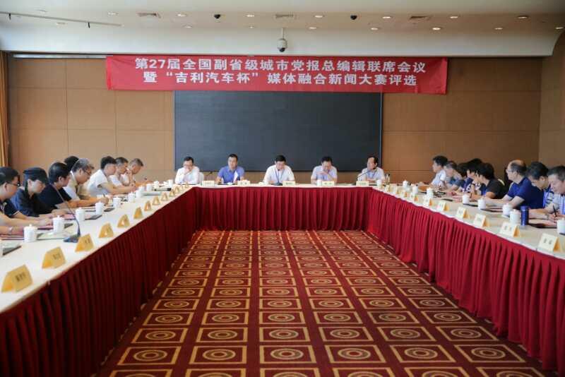 副省级城市党报负责人齐聚杭州谋融合发展 本报作品获优秀案例奖