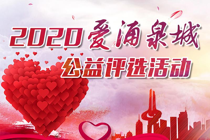 """2020""""爱涌泉城""""公益评选活动网络投票启动!快去为心中的公益榜样打Call"""