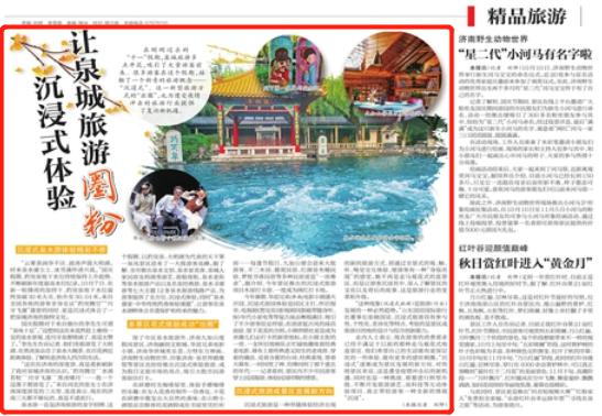 沉浸式体验让泉城旅游圈粉